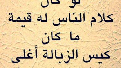 Photo of حالات واتس اب حكم ومواعظ عن الحياة 2020