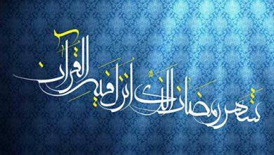 Photo of حالات واتس اب شهر رمضان 1441 , حالات واتساب رمضانية