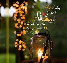Photo of حالات واتس اب رمضانية 2020 , اجمل حالات واتس عن قدوم رمضان 1441
