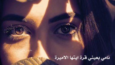 Photo of أجمل صور حالات واتس اب عن العيون