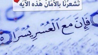Photo of حالات واتس اب عن الصبر والفرج مكتوبة