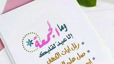 Photo of دعاء يوم الجمعة حالات واتس مكتوب