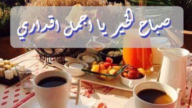 Photo of حالات واتس اب صباح الخير للزوجة