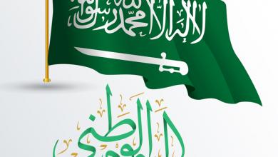 Photo of حالات واتس اب عن اليوم الوطني السعودي 1442 كتابة