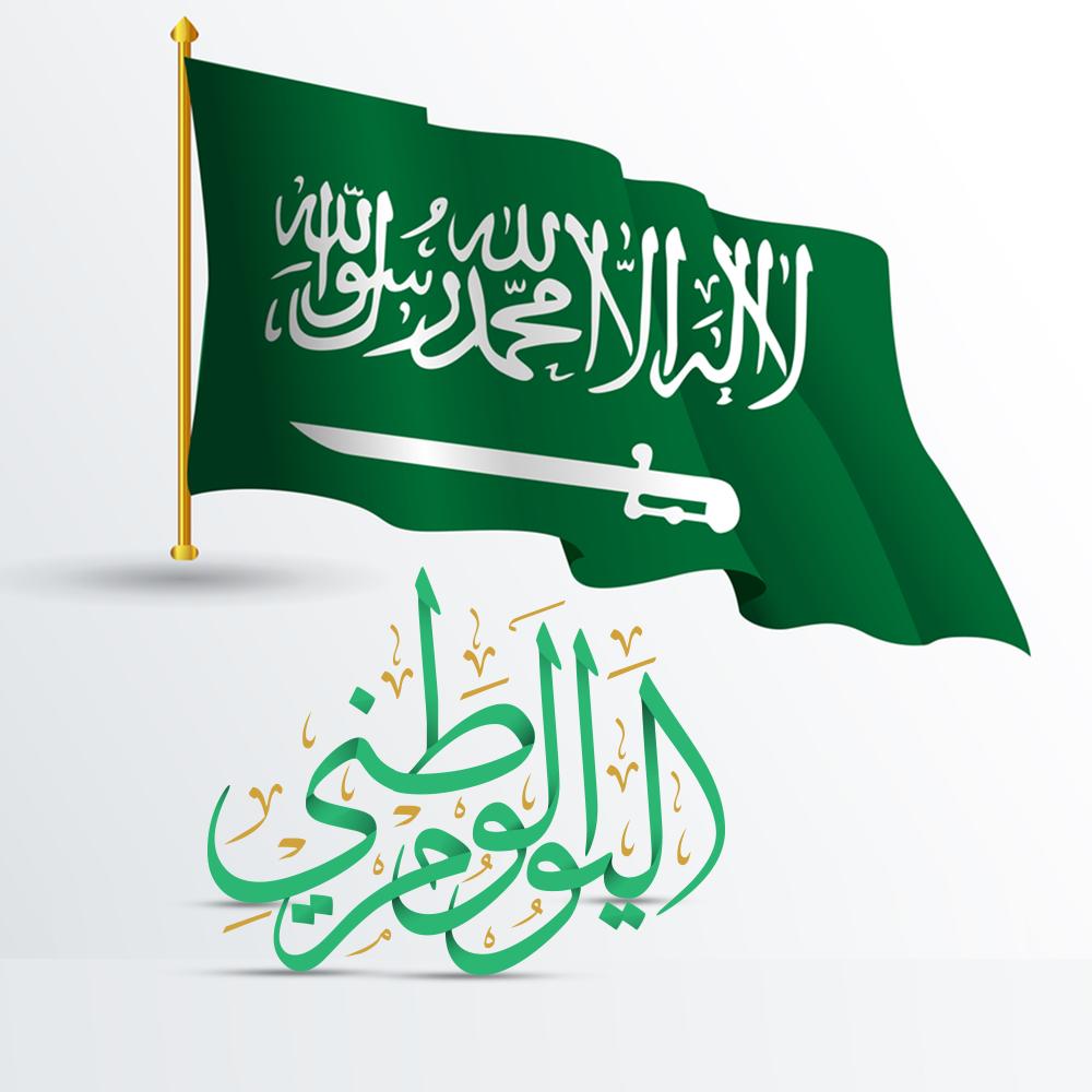 رسائل واتس اب عن اليوم الوطني السعودي 1442