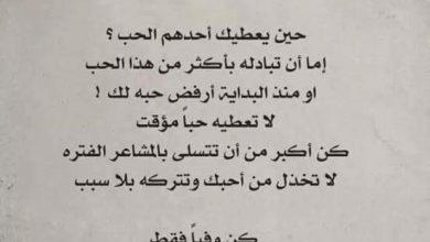 Photo of حالات واتس اب حكم قويه كتابه قصيرة