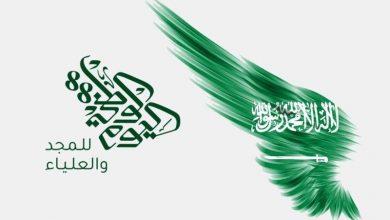 Photo of حالات واتس اب كتابة عن اليوم الوطني السعودي 2020