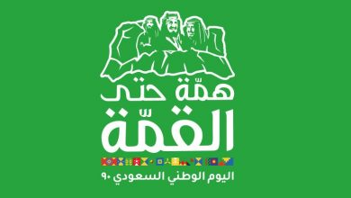 Photo of رسائل تهنئة اليوم الوطني السعودي 1442 للواتس اب