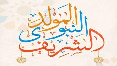 Photo of رسائل واتسآب للتهنئة بالمولد النبوي 1442