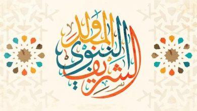 Photo of حالات واتس للتهنئة بالمولد النبوي 1442