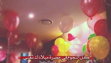 Photo of حالات واتس عيد ميلاد كتابة