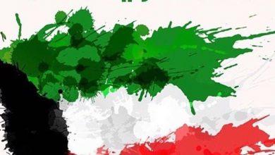 حالات واتس تهنئة بمناسبة اليوم الوطني الكويتي 2021