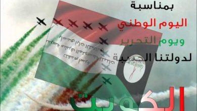 رسائل واتساب تهنئة باليوم الوطني الكويتي 2021