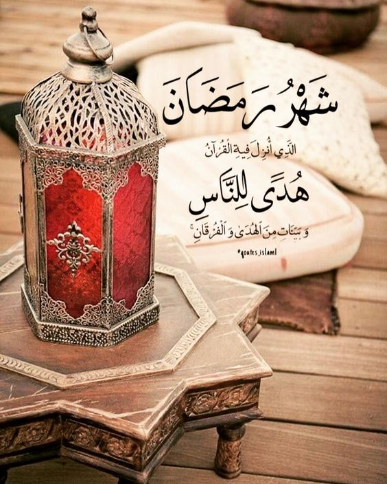 حالات واتساب للتهنئة رمضان 1442 مكتوبة