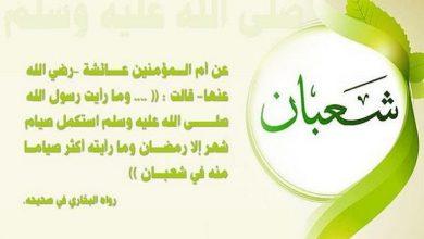 دعاء شهر شعبان عن النبي مكتوب