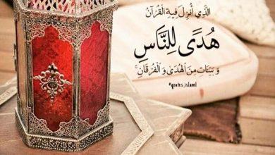 حالات واتس عن قدوم رمضان مكتوبة جديدة