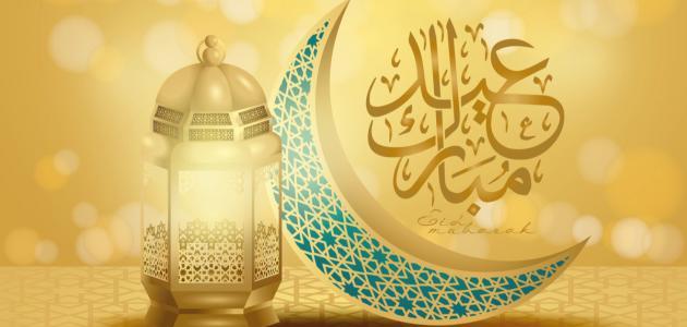 رسائل تهنئة عيد الفطر المبارك 2021 واتس اب