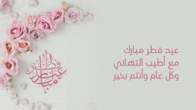 عبارات تهاني عيد الفطر واتساب كتابة 2021