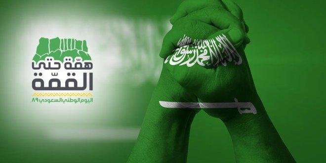 عبارات عن اليوم الوطني السعودي للواتس اب مكتوبة