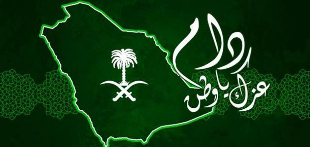 حالات واتساب عن اليوم الوطني السعودي 1443